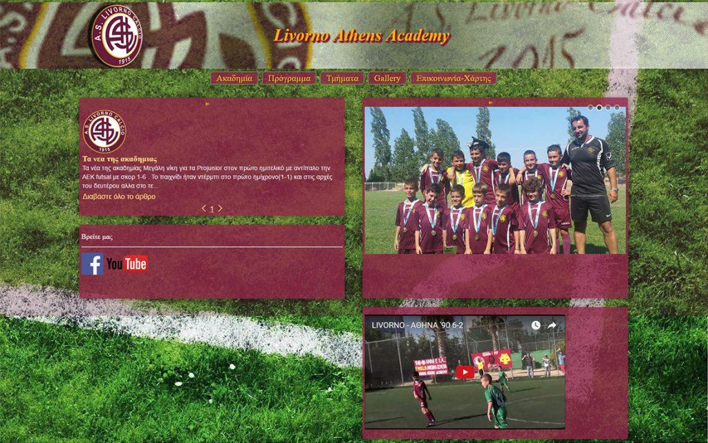 Ακαδημία ποδοσφαίρου για παιδιά